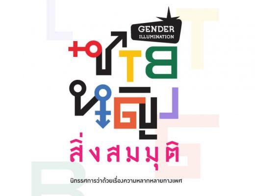 Museum Siam Gender Illumination